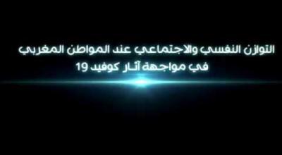 Embedded thumbnail for بث حصري للندوة العلمية عن بعد التوازن النفسي والاجتماعي عند المواطن المغربي في مواجهة آثـار كوفيد 19